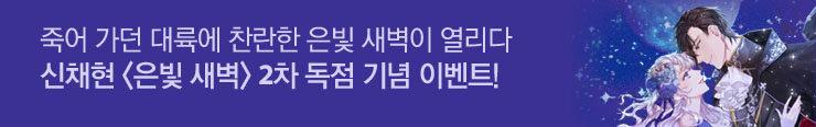 [전자책 로맨스] 롤링(와이드)_희우_<은빛 새벽>