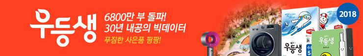 [초등참고서] 천재교육 2018년 우등생 시리즈 이벤트(낱권)_김영민