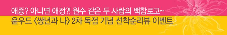 [전자책 로맨스] 롤링(와이드)_블리뉴_<쌍년과 나>