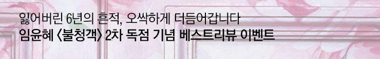 [전자책 로맨스] 롤링(와이드)_퀸즈셀렉션_<불청객>