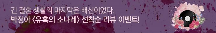[전자책 로맨스] 롤링(와이드)_누보로망_<유혹의 소나레>