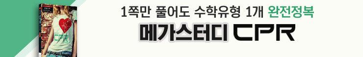 [고등참고서] 메가스터디 CPR 고등수학 출간기념 이벤트_김영민