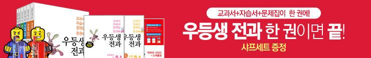 [초등참고서] 천재교육 2018년 1학기 우등생 전과 출간기념 이벤트_김영민