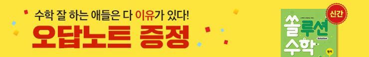 [초등참고서] YBM솔루션 <쏠루션 수학 시리즈 - 2018년> 출시 이벤트 증정_김영민