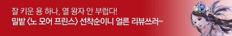 [전자책 로맨스] 롤링(와이드)_이지콘텐츠_<노 모어 프린스>
