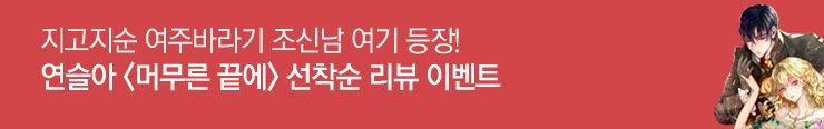 [전자책 로맨스] 롤링(와이드)_벨벳루즈_<머무른 끝에>