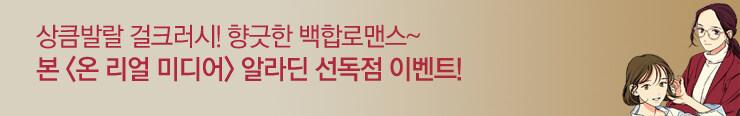 [전자책 로맨스] 롤링(와이드)_나이츠문_<온 리얼 미디어>