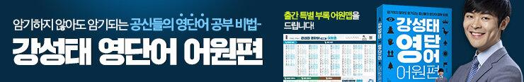 [중고등참고서] 키출판사 <강성태 영단어 어원편> 출간 기념 이벤트_김영민