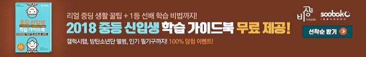 [중등참고서] 수박씨닷컴 <2018 중등 신입생 가이드북> 증정 - 김영민