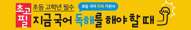 [초등참고서] 동아출판 <지금 국어 독해를...> 출간기념 이벤트_김영민