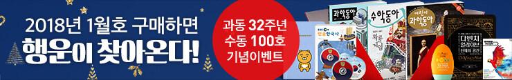 [잡지] 동아사이언스(잡지) <과학동아&수학동아&어린이과학동아 2018년 1월호> 증정_김영민