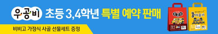 [초등참고서] 좋은책신사고 우공비 초등 3-4학년 세트 특별 예약판매 이벤트 증정/추첨_김영민