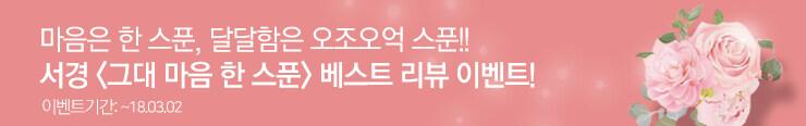 [전자책] 롤링(와이드)_로코코_<그대 마음 한 스푼>