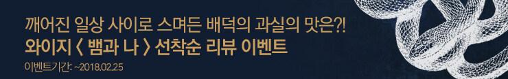 [전자책] 롤링(와이드)_밸벳루즈_<뱀과 나>