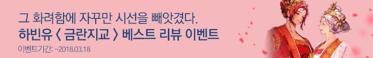 [전자책] 롤링(와이드)_나이츠문_<금란지교>