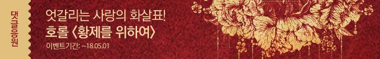 [전자책] 롤링(와이드)_블리뉴_<황제를 위하여>
