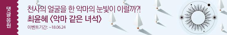 [전자책] 롤링(와이드)_동아_<악마 같은 녀석>