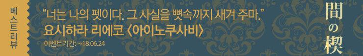 [전자책] 롤링(와이드)_MM노블_<아이노쿠사비>