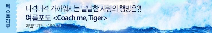 [전자책] 롤링(와이드)_비하인드_<Coach me, Tiger>