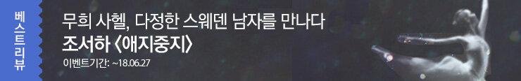 [전자책] 롤링(와이드)_로아_<애지중지>