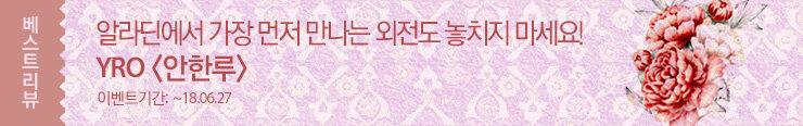 [전자책] 롤링(와이드)_로아_<안한루>