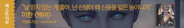 [전자책] 롤링(와이드)_wbeast_<백야>
