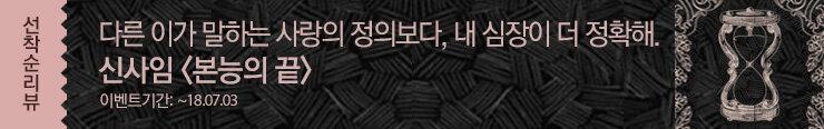 [전자책] 롤링(와이드)_체셔_<본능의 끝>