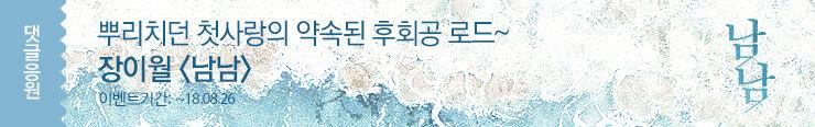 [전자책] 롤링(와이드)_시크노블_<남남>