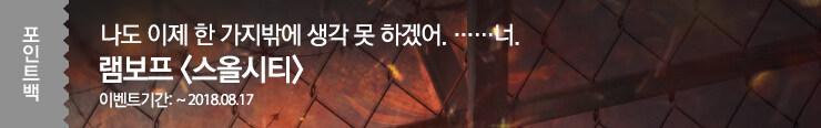 [전자책] 롤링(와이드)_비애노블_<스올시티>_김진영