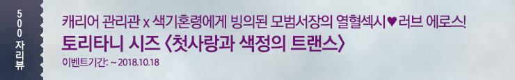[전자책] 롤링(와이드)_리체_<첫사랑과 색정의 트랜스>
