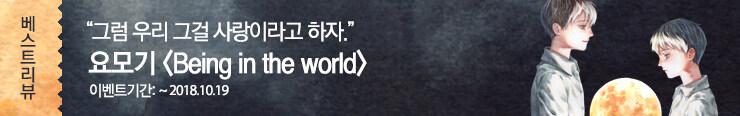 [전자책] 롤링(와이드)_WET노블_<Being in the world>