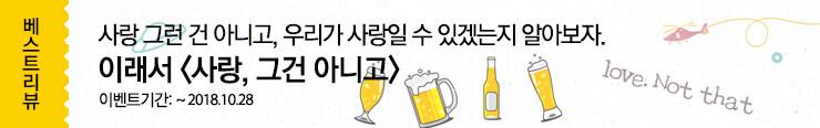 [전자책] 롤링(와이드)_동아_<사랑, 그건 아니고>