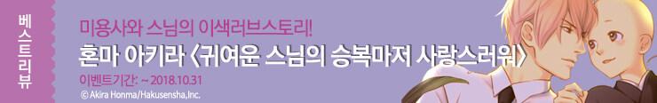 [전자책] 롤링(와이드)_라르고_<귀여운 스님의 승복마저 사랑스러워>