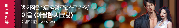 [전자책] 롤링(와이드)_쉼표_<아찔한 시크릿>
