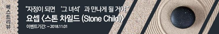 [전자책] 롤링(와이드)_마야마루_<스톤 차일드(Stone Child)>