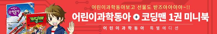 [잡지] 동아사이언스(잡지) <어린이 과학동아 2018.1.15> 랜덤 합본호 이벤트 노출용_김영민