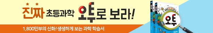 [초등참고서] 비상교육 오투초등과학 이벤트_김영민