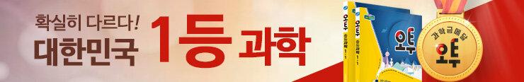 [중등참고서] 비상교육 중등 오투 이벤트_김영민