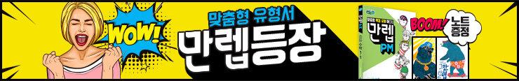 [중등참고서] 비상교육 만렙 증정 이벤트_김영민