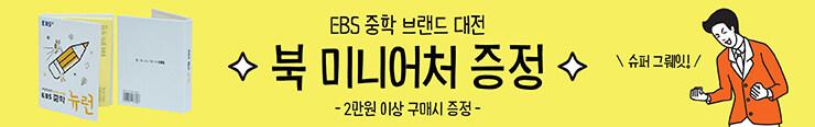 [중학참고서] EBS 중학 브랜드 대전 이벤트 증정_김영민