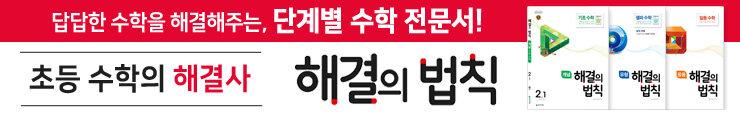 [초등참고서] 천재교육 해결의법칙 수학 시리즈 이벤트_김영민