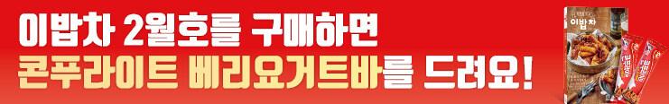 [잡지] 이밥차(그리고책) <이밥차 2018년 2월호> 이벤트 노출용_김영민