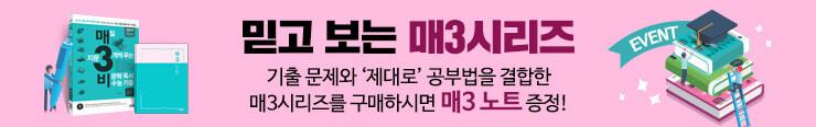[고등참고서] 키출판사 매3시리즈 개정판 이벤트 증정_김영민