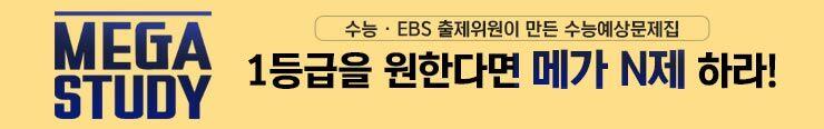 [고등참고서] 메가스터디 N제 구매 이벤트 증정_김영민