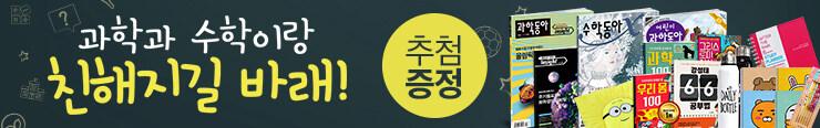 [잡지] 동아사이언스(잡지) <과학동아&수학동아&어린이과학동아 2018년 2월호>_김영민