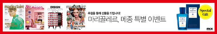 [잡지] MCK퍼블리싱 2018년 2월 특별 선물 이벤트 추첨_김영민