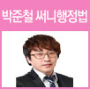 박준철 써니행정법