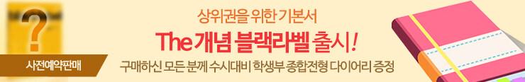 [고등참고서] 진학사 <The 개념 블랙라벨> 예약판매 이벤트 증정_김영민