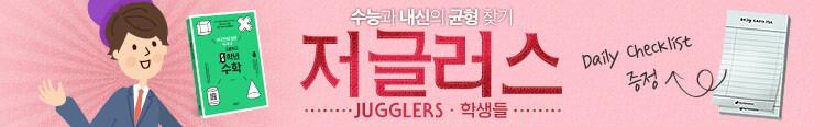 [고등참고서] 키출판사 수능과 내신의 균형 찾기 저글러스 이벤트_김영민