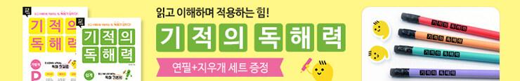 [초등참고서] 길벗스쿨 <기적의 독해력> 출간기념 이벤트 증정_김영민
